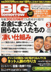 BIGtomorrow3月号
