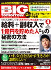 BIGtomorrow4月号