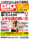 BIGtomorrow 6月号