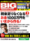 BIGtomorrow 7月号
