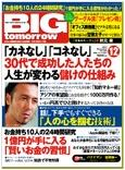 BIGtomorrow 12月号