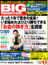 BIGtomorrow 3月号
