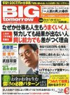 BIGtomorrow 5月号