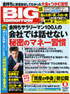 BIGtomorrow 8月号