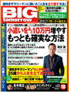 BIGtomorrow 10月号