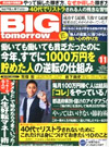 BIGtomorrow 11月号