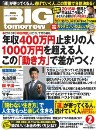 BIGtomorrow 2月号