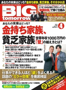 BIGtomorrow 4月号