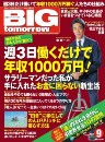 BIGtomorrow 9月号