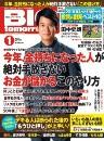 BIGtomorrow 01月号
