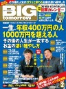 BIGtomorrow 02月号