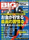 BIGtomorrow 04月号