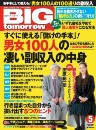 BIGtomorrow 05月号
