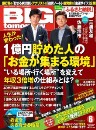 BIGtomorrow 06月号