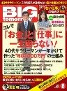 BIGtomorrow 08月号