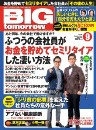 BIGtomorrow 09月号