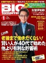 BIGtomorrow 1月号